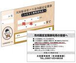 大田原市営バス市内限定定期券(大学生用3ヶ月)