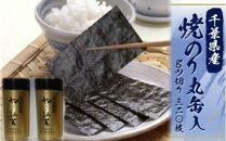 千葉県産焼のり丸缶2本入