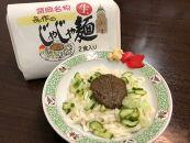 じゃじゃ麺4食セット