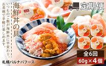 【定期便全6回】北海道といえば!海鮮丼の具60g×4個セット