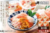 【定期便全3回】北海道といえば!海鮮丼の具60g×4個セット