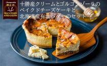 十勝産クリームとゴルゴンゾーラのベイクドチーズケーキと北海道産有塩バターのセット