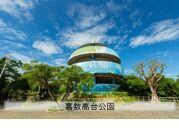 【宜野湾市】JTBふるさと納税旅行クーポン(15,000円分)