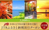 【京丹後】JTBふるさと納税旅行クーポン(3,000円分)