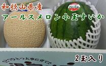 和歌山県産温室アールスメロンと小玉すいかの詰め合わせ