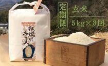 【定期便・全3回】かきがらライスプレミアムコシヒカリorヒノヒカリ玄米5kgx3回