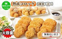 【無地熨斗】国産雪室熟成コロッケ6種食べ比べ新潟県南魚沼セット