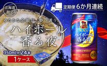 【定期便6か月連続】ブラックニッカハイボール香る夜350ml(24本)