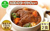 こだわり手作りビーフシチュー国産牛肉使用新潟県南魚沼市約2人前