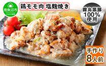 こだわり手作り国産鶏の塩麹焼き新潟県南魚沼市160g×4個セット