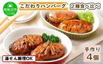 こだわり手作り自家製煮込みハンバーグ170g×2個&ひじき豆腐ハンバーグ160g×2個食べ比べ新潟県南魚沼市計4個約4人前