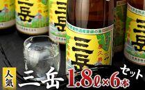 三岳1.8L 6本セット(段ボール箱)