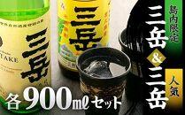【48セット限定】屋久島島内限定三岳×三岳900mlセット(2021年8月~2021年9月受付)