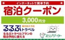 大田原市るるぶトラベルプランに使えるふるさと納税宿泊クーポン3,000円分