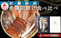 鮭・鰤・鰍・鯖魚醤油漬け食べ比べ6パックセット化粧箱付