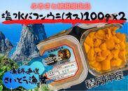 ■2021年夏予約発送■漁師直送!積丹沖産!塩水バフンウニ(オス)100g×2(無添加)