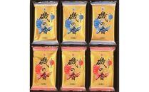 一番摘み海苔「磯の香/焼き・味付海苔」計12袋※化粧箱入り[05-16]
