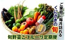 くにさき旬野菜&フルーツ10月から半年間定期便/計6回発送[1602R]