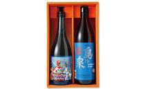 ※受付終了※【四元酒造】焼酎セットA2種類各1本計1.6L(N016SM-C)
