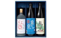 【四元酒造】焼酎セットD3種類各1本計2.5L(N019SM-C)