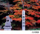 【白河市】JTBふるぽWEB旅行クーポン(15,000円分)