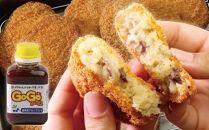 【レンジでチン!】もりおか短角牛コロッケ8個 コロッケ特製ソース1本付き