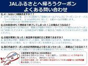 大崎町JALふるさとクーポン27000&ふるさと納税宿泊クーポン3000
