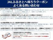 東神楽町JALふるさとクーポン27000&ふるさと納税宿泊クーポン3000