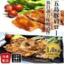 五島豚肩ロースの独自調合味噌漬け1Kg(500g×2パック)