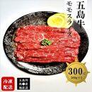 五島牛モモスライス300g