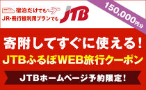 【三木市】JTBふるぽWEB旅行クーポン(150,000円分)