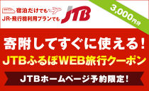 【さつま町】JTBふるぽWEB旅行クーポン(3,000円分)