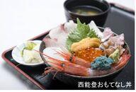 志賀町JALふるさとクーポン12000&ふるさと納税宿泊クーポン3000