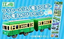 江ノ電300形プラレール・えんぴつセット