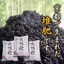 「京堆肥」20リットル×3袋(計60L)【ヨードクリーン】