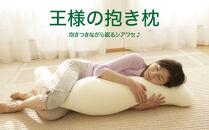 AA023a 王様の抱き枕標準サイズ(アイボリー)超極小ビーズ抱きまくら【500405】