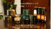 vavaira化粧品セット(洗顔・美容液・パッククリーム)