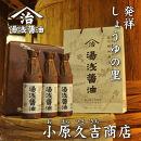 【江戸時代創業】湯浅醤油 900ml×3本セット(小原久吉商店)