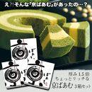 【美十】ちょっとリッチな「京ばあむ」3箱セット