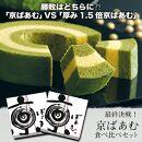 【美十】「京ばあむ」 VS 「厚み1.5倍京ばあむ」最終決戦食べ比べセット