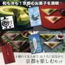 【美十】4種の人気土産で、おうちに居ながら京都を楽しむセット