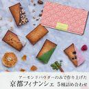 【美十】アーモンドパウダーのみで作り上げた京都フィナンシェ5種詰め合わせ