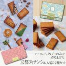 【美十】アーモンドパウダーのみで作り上げた京都フィナンシェ人気の2種セット