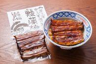 【花遊小路 江戸川】真空鰻・松2枚(140g・2枚)