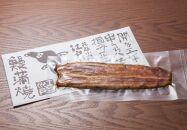 【花遊小路 江戸川】真空鰻・長1枚(160g・1枚)