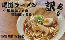 【訳あり】★こだわりの尾道ラーメン12食セット