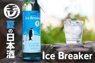 玉川純米吟醸IceBreaker 500ml