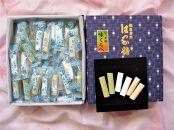 三国街道塩沢宿の『はっか糖ミニ3味50本セット』