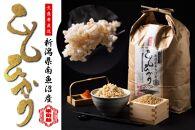 【玄米】自然農法/化学肥料不使用の南魚沼産こしひかり5kg