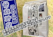 【頒布会】雪室貯蔵・南魚沼しおざわ産コシヒカリ生産者限定(10Kg×全6回)